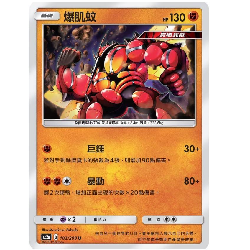 【馬爾】中文版 寶可夢 PTCG POKEMON AC2a 102/200 爆肌蚊