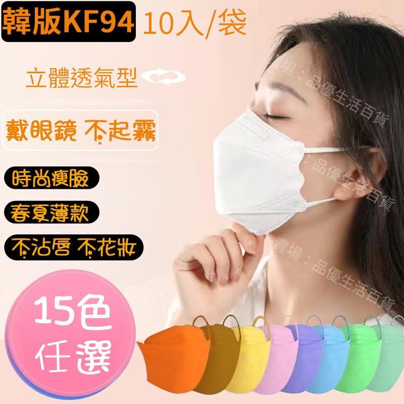 【🔥買100送10】KF94 口罩 3D立體口罩 魚形口罩 魚型口罩 韓版不掉妝時尚成人口罩 mask