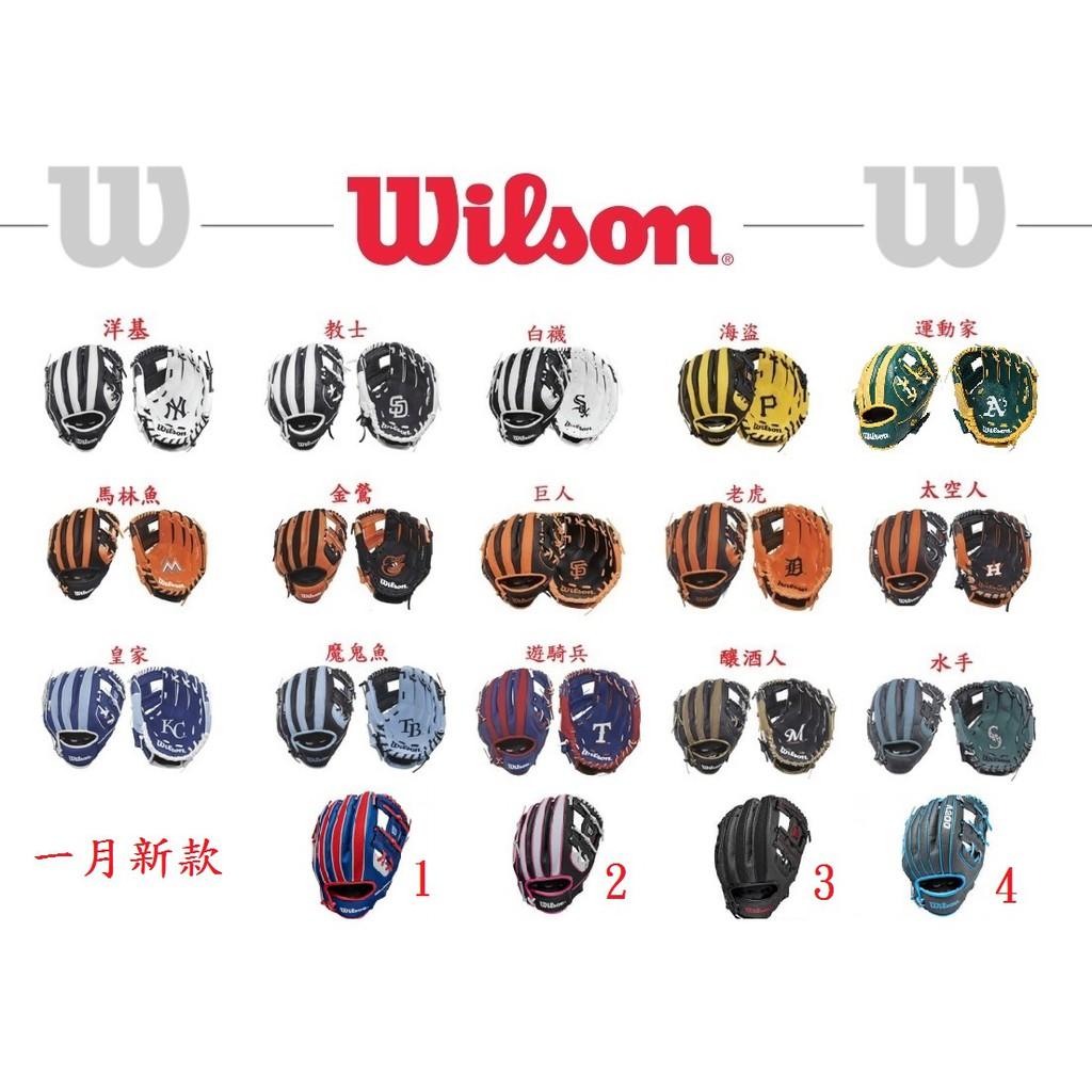 WILSON 棒球 壘球 小孩 兒童 幼童 手套 接球 手套 棒球手套 壘球手套 正手 反手 左投 右投 左撇子 右撇子