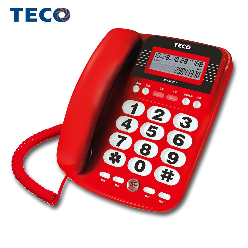 【東元】來電顯示有線電話XYFXC007