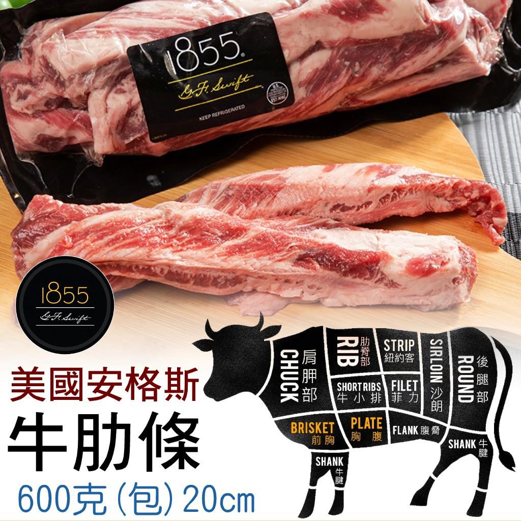 1855 黑安格斯牛肋條|牛腩條|進口肉品|真空包裝|財神市集 冷凍食品