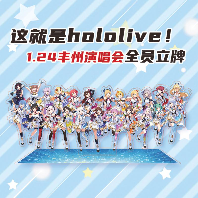 Hololive 立牌 vtuber 虛擬主播 周邊  這就是hololive噠!1.24豐州演唱會全員立牌