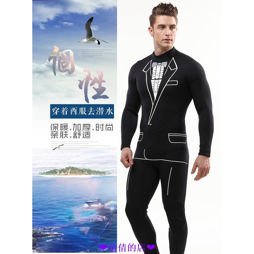 【cc】新款3mm男款連體潛水服 男士潛水服  個性西裝款 保暖防曬 防水母 加厚浮潛服 連體防寒衣