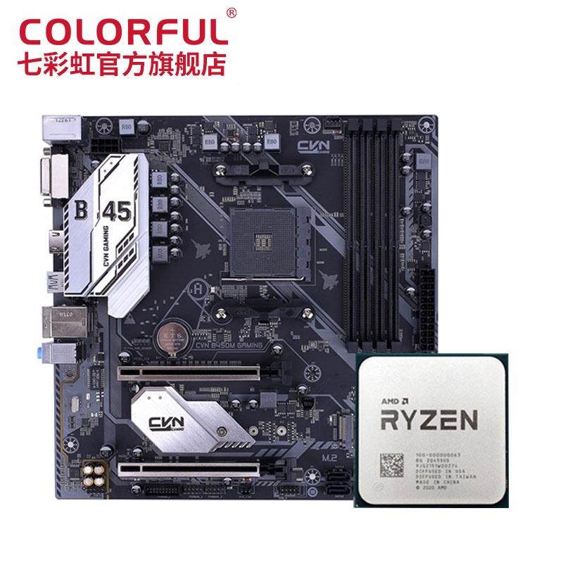 裝機精選~七彩虹B450/B550/X570遊戲主機板+AMD銳龍5 3500X/3600散片臺式電腦主機CPU主機板套