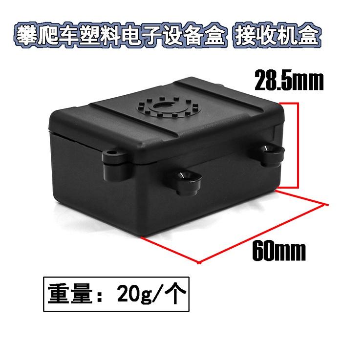 1:10 攀爬車電子設備盒D90 /D110 D130 SCX10 94180塑膠接收盒R29