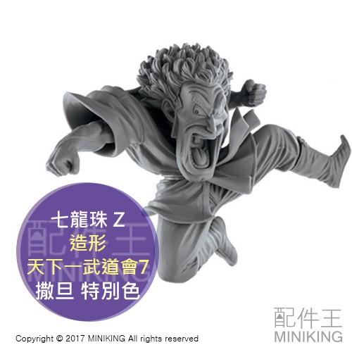 【配件王】日本代購 日版金證 七龍珠Z 造型 造形 天下一武道會7 其之二 撒旦 撒旦先生 特別色 動漫公仔