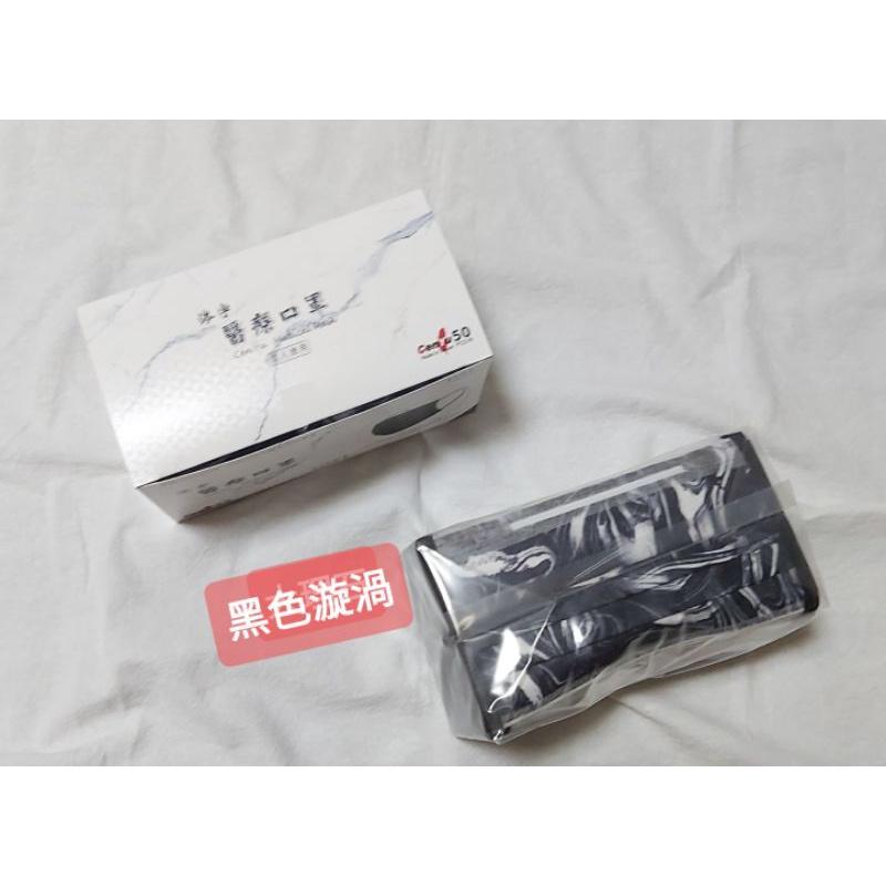 涔宇成人醫療口罩,款式:黑色漩渦/經典牛仔/松林綠意,50入盒裝,MD雙鋼印,台灣製造
