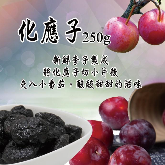 【寶島蜜見】化應子 250公克(全素)●寶島蜜餞●可以包小番茄 酸甜滋味 蜜餞