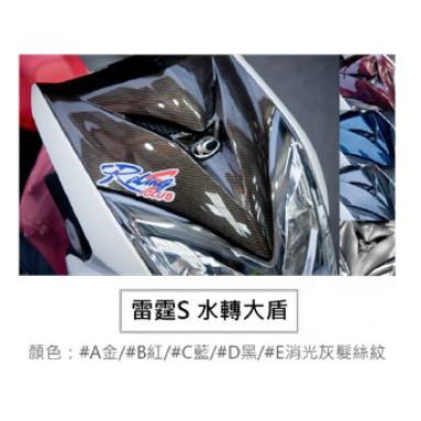 三重 風馳車業 EPIC 雷霆S RACING S 水轉印大盾牌 金 紅 藍 黑 消光灰髮絲紋 多色可選