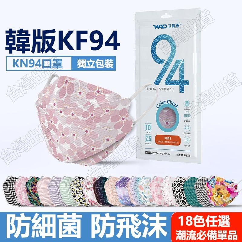 韓版KF94 魚形 魚型口罩 3D立體口罩 四層口罩 成人口罩 折疊口罩 KF94口罩 印花口罩  KF94