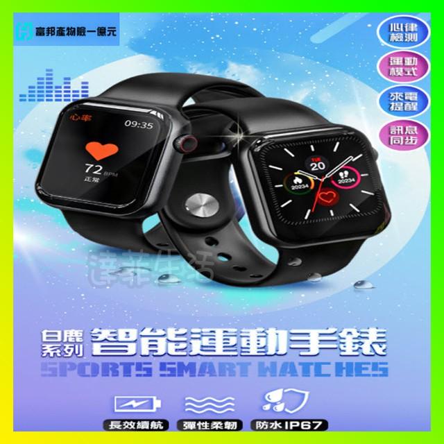 白鹿 智能智慧手錶 運動手錶 LINE訊息提醒 來電提醒 運動記步 心率監測 訊息提醒 運動手環 WK REMAX