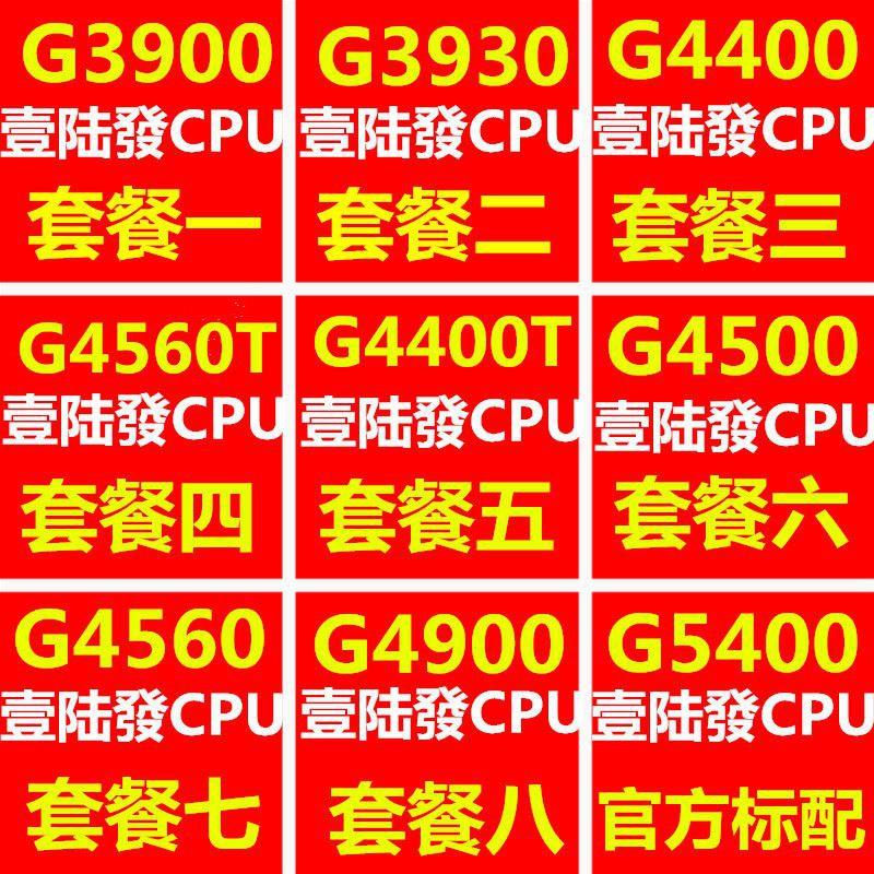 店長推薦~G3900 G3930 G4400 T G4500 G4560 G5400 G4900雙核心1151針CPU