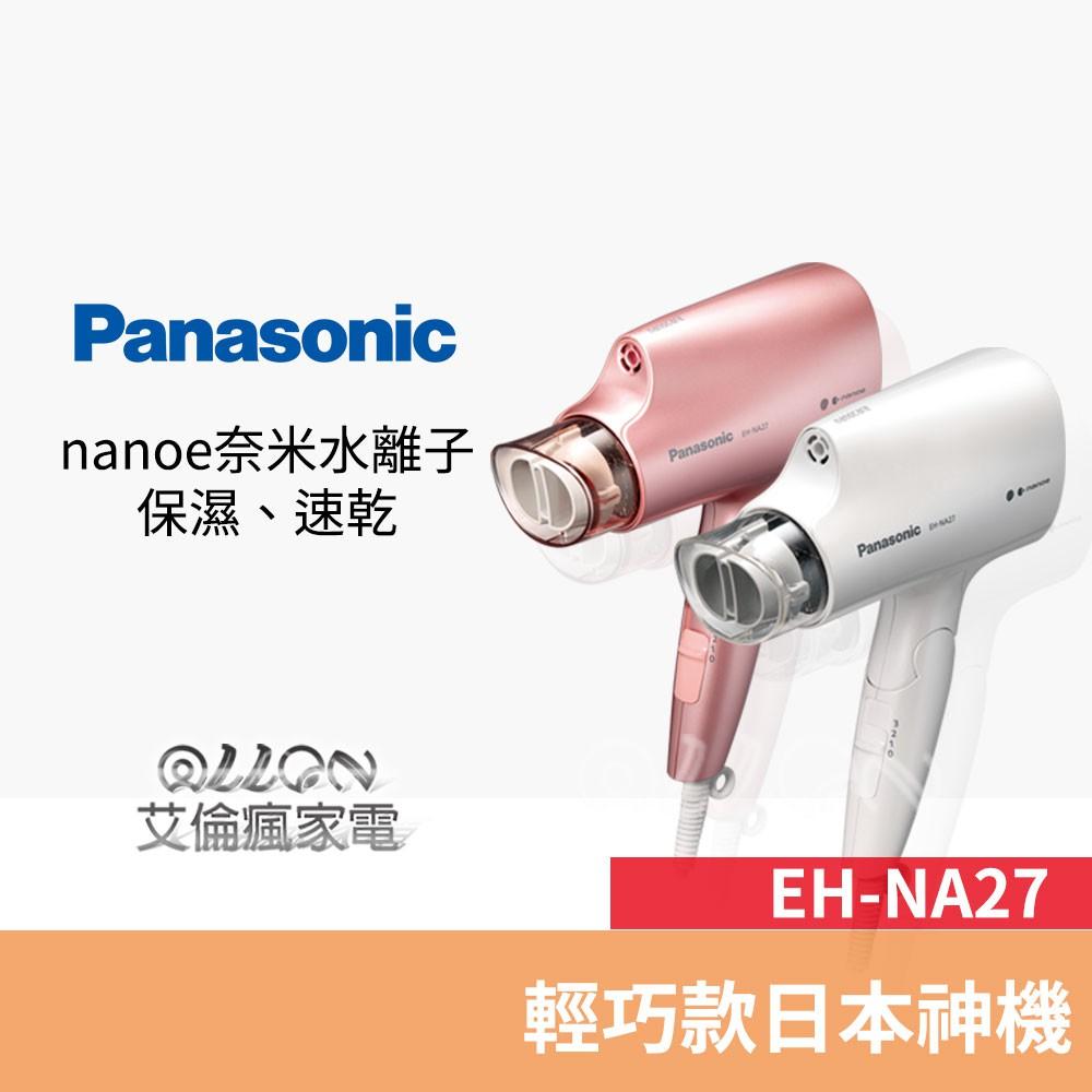 國際牌Panasonic 奈米水離子吹風機 EH-NA27-PP / EH-NA27-W / EH-NA27 /NA27