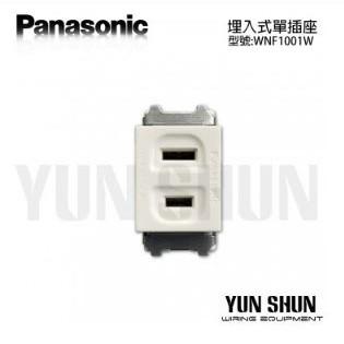 【水電材料便利購】國際牌 系統櫃 省空間 埋入式單插座 WNF 1001 W 白色 單插 一插 二孔插座 (單品)