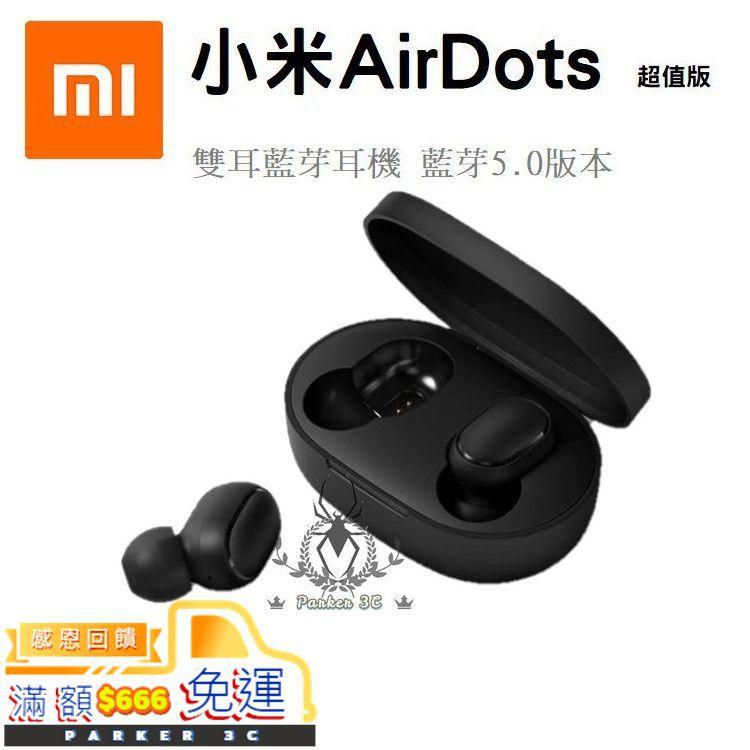 小米 藍牙 耳機 airdots 基礎 版