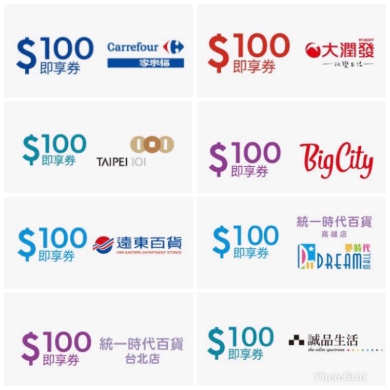 🎉電子即享券100元(家樂福、大潤發、臺北101、Big City、遠東百貨、夢時代、統一時代台北店、誠品)