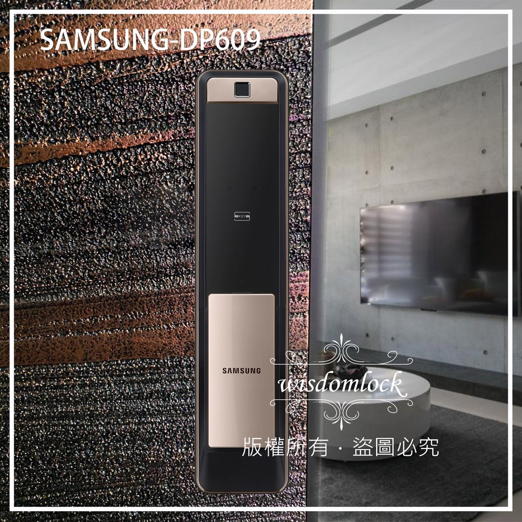 電子鎖 SAMSUNG SHP-DP609 台中 指紋鎖 大門鎖 門鎖 鎖 P718 728 DP609 水平鎖 三星