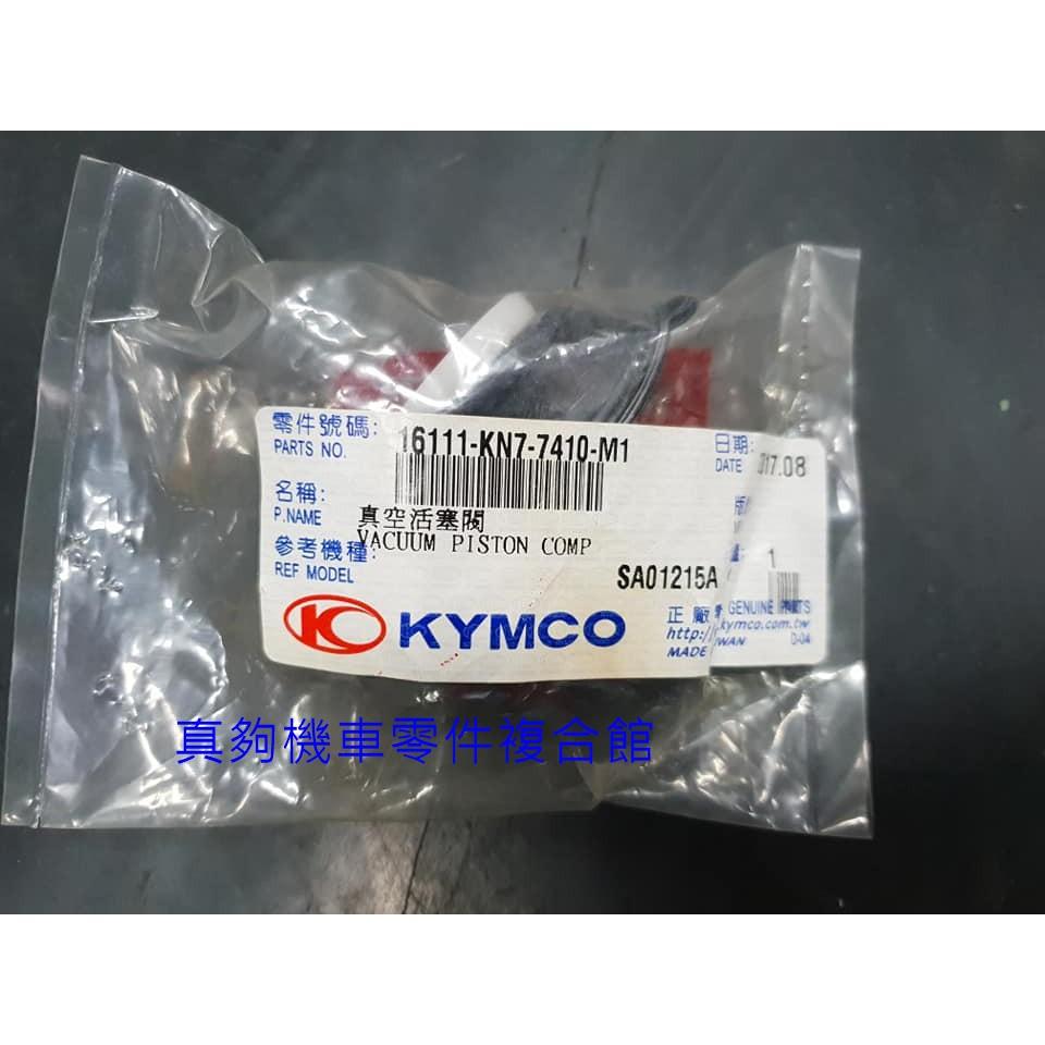 KYMCO 光陽 原廠 A博士 頂客 化油器 真空活塞閥 負壓膜 KN7