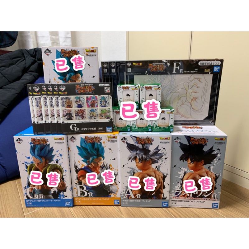 【E賣場】日版金證 一番賞七龍珠extreme saiyan