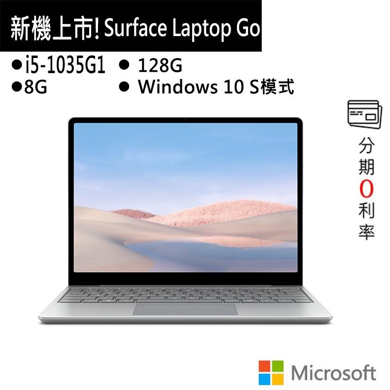 Microsoft 微軟 Surface Laptop GO(8G/128G) 白金 筆電 THH-00019