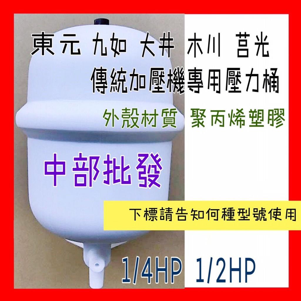 發票免運 加壓機專用壓力桶 增壓機壓力桶 東元 大井 木川 九如 1/2HP 1/4HP水壓機 加壓馬達 傳統式 壓力桶