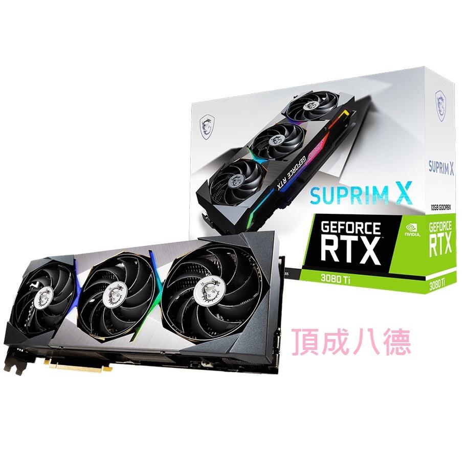 微星 GeForce RTX3080 Ti SUPRIM X 12G 顯示卡搭MSI Z590 GAMING CARBN