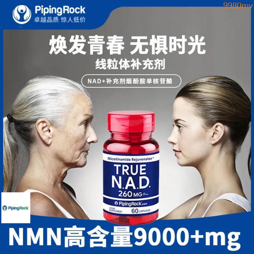 現貨速發美國NAD+補充劑β煙酰胺單核苷酸NMN9000+正品非港版基因艾沐基茵