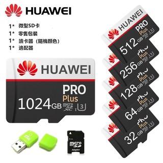 (特價)【現貨】華為HUAWEI高速記憶卡 32GB 64GB 手機記憶卡 256GB 512GB 1024GB行車記錄