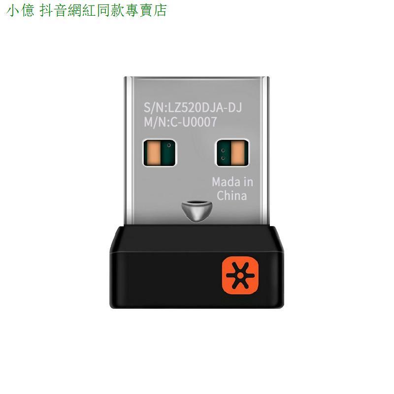 ♣羅技USB優聯無線滑鼠鍵盤接收器/外置藍牙4.0轉接器臺式筆記型電腦滑鼠耳機音箱藍芽接收器 藍牙接收器 USB5.0