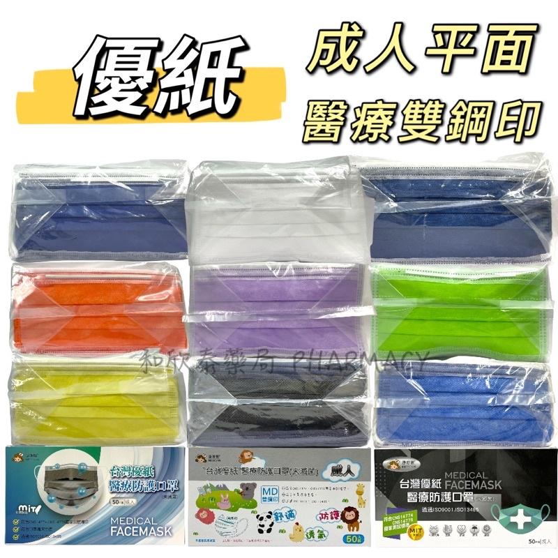 【藥局出貨】⭐️現貨⭐️ 台灣優紙  成人平面  立體  醫療口罩 醫用口罩 盒裝50入 雙鋼印 台灣製造
