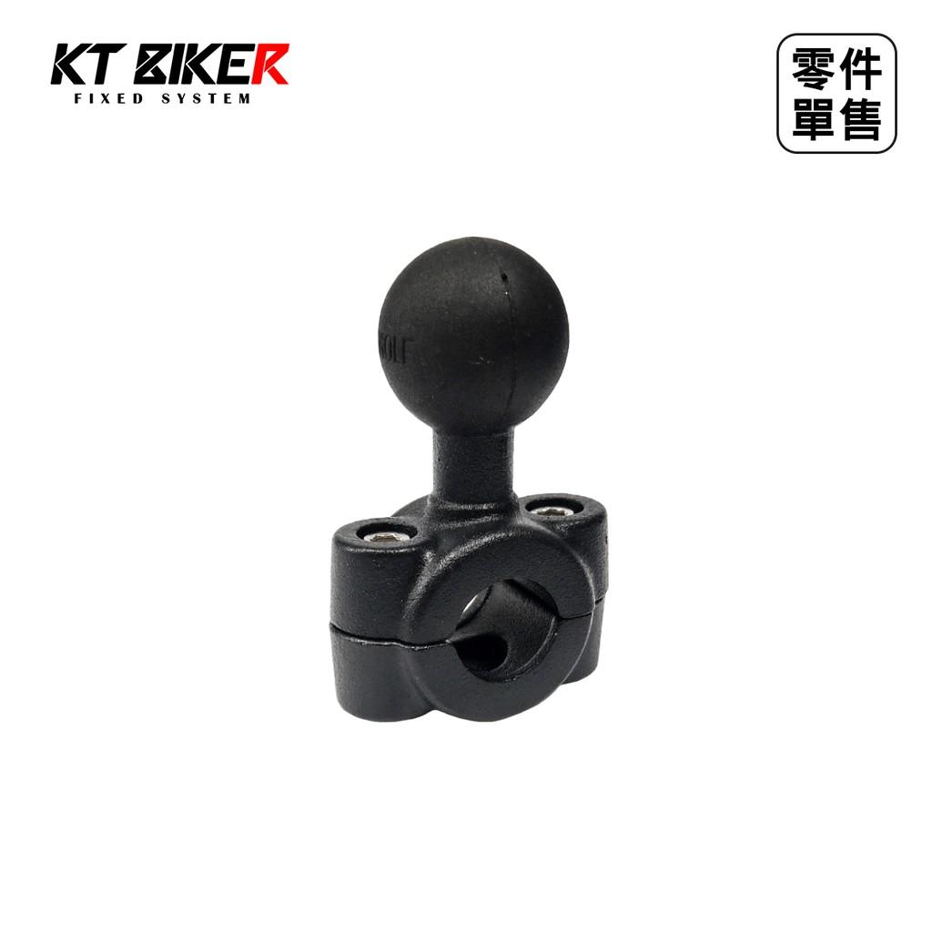 【KT BIKER】 KT系統支架 鏡桿球頭 細桿球頭 後照鏡 手機支架 非五匹 摩托 機車〔KTP203〕