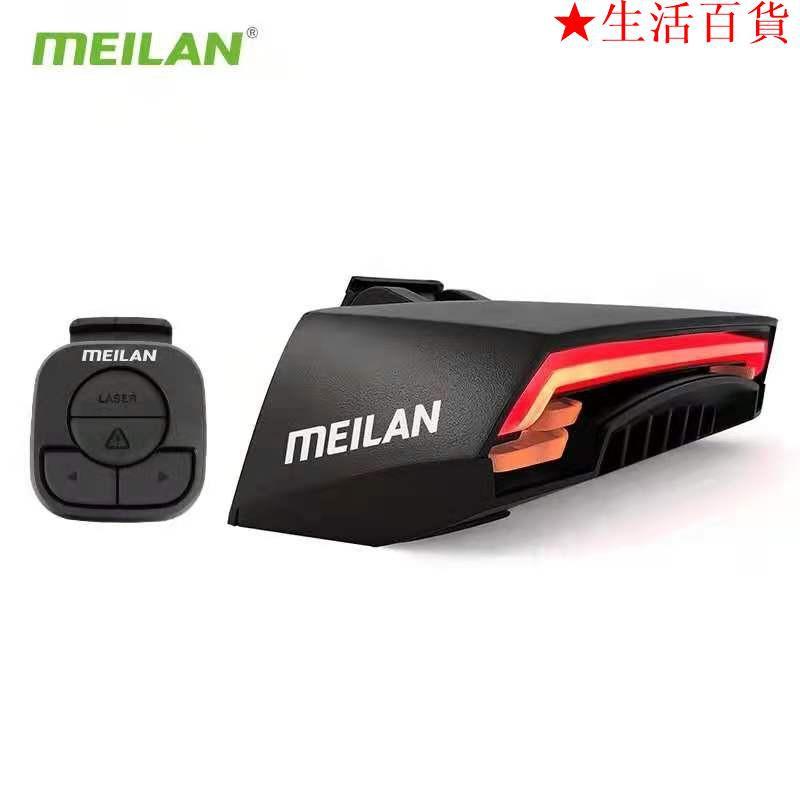 Meilan X5自行車無線搖控轉向激光尾燈黑色