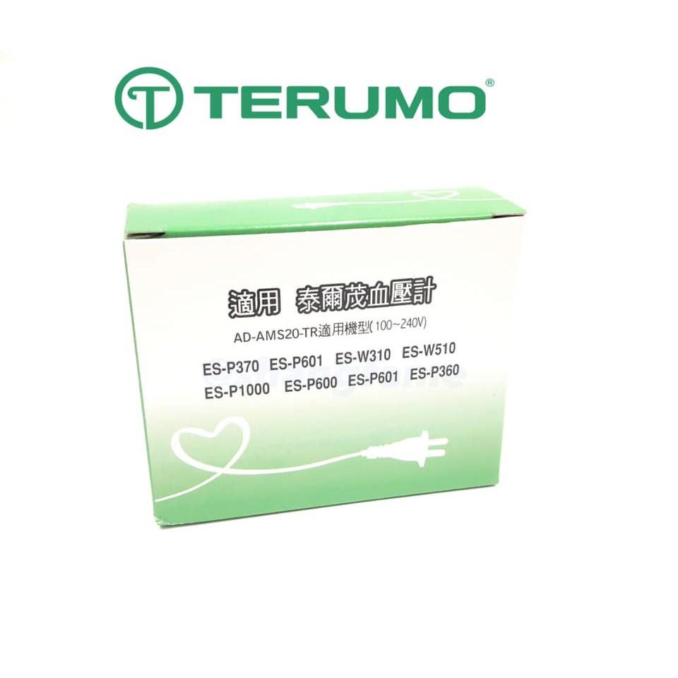 【上發 】泰爾茂 terumo 專用原廠血壓計變壓器 適用電壓110V-240V 血壓器 適用型號在簡介