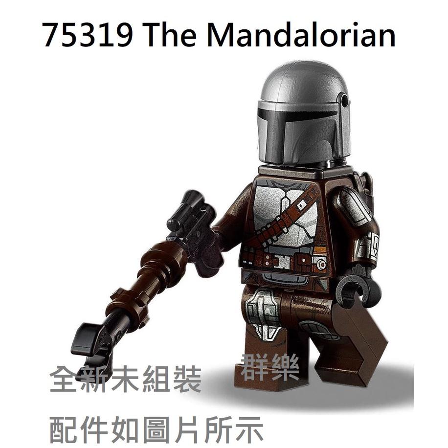 【群樂】LEGO 75319 人偶 The Mandalorian 現貨不用等