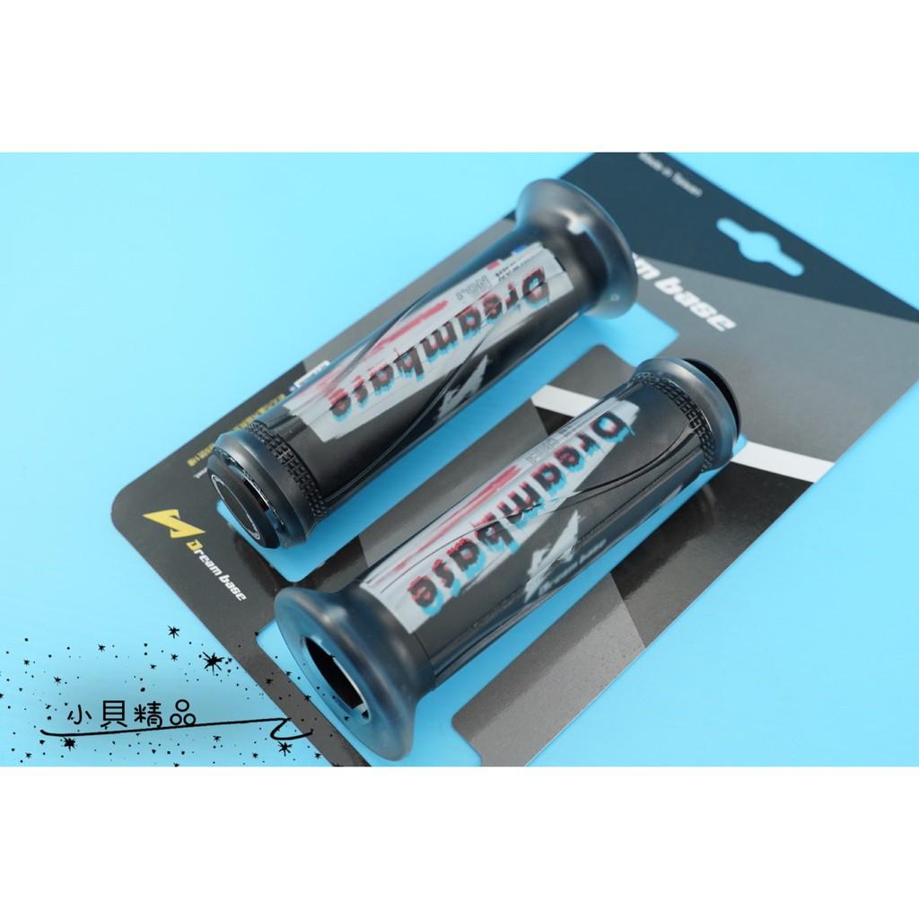 小貝精品 DREAMBASE 承旭 新款 握把 握把套 120mm 適用 勁戰三代 四代 五代 BWS R GTR
