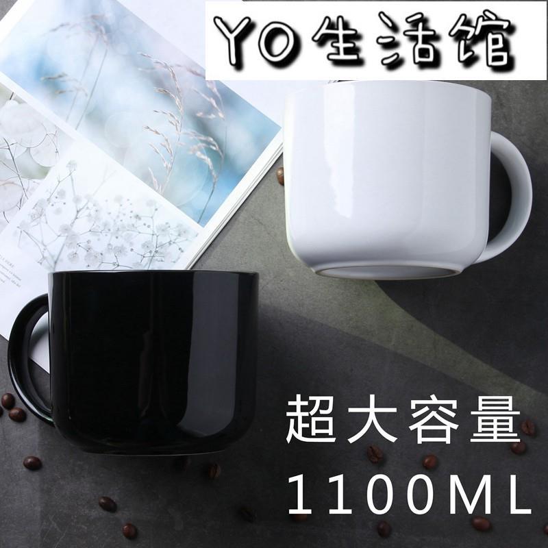 ✢陶瓷大肚馬克杯麥片泡面碗早餐燕麥牛奶杯簡約大口超大容量1000ML