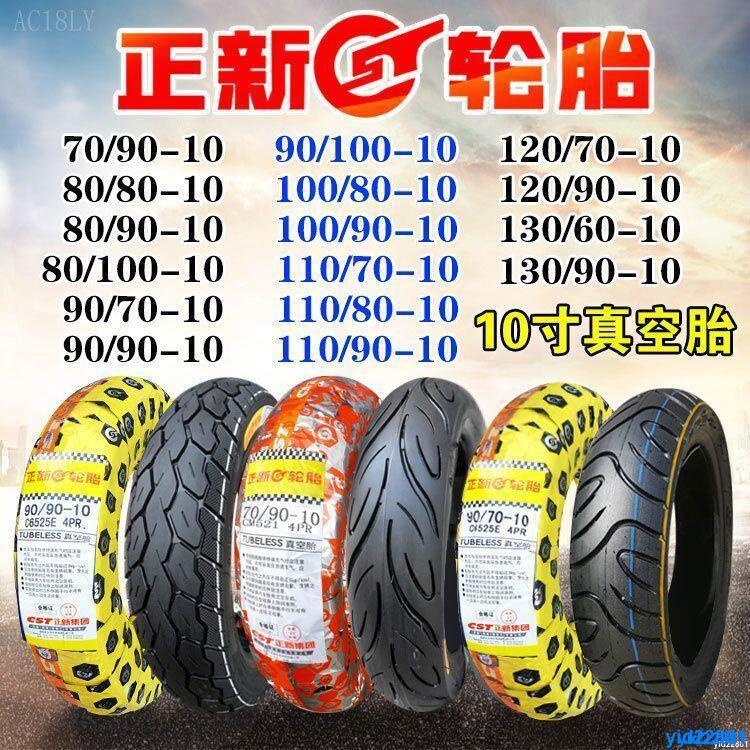 【熱賣爆款】正新輪胎100/110/120/130/140/60/70/80/90-10/12  電動車 真空胎