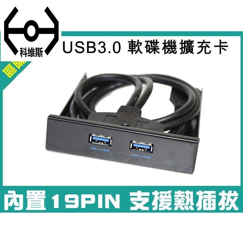 【科維斯電子】USB3.0 前置面板 軟碟機擴充卡 鋁鎂合金 可接主機板19pin 轉換2個USB3.0介面 內接式 軟