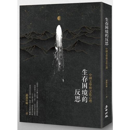 生存困境的反思(中國文學與文化心理)