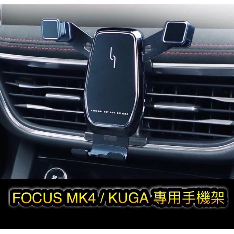 [現貨]FOCUS MK4 、2020 KUGA 專用手機架