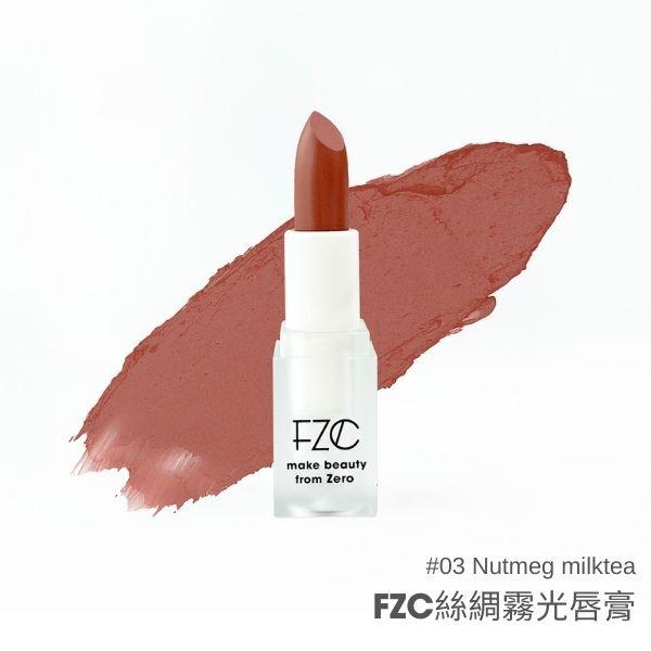 FZCmod絲綢霧光唇膏4g-#03 Nutmeg milktea[買1送1][下單1出貨2]