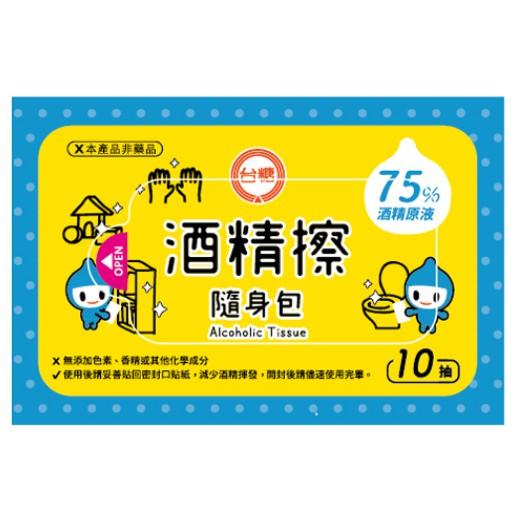 《台糖》酒精擦(10抽/包)【現貨 附發票】【蝦皮優選】