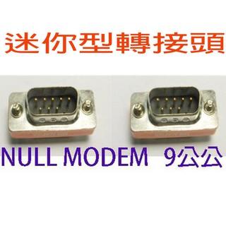 NULL MODEM 9PIN 公公 迷你跳線轉接頭 臺北市