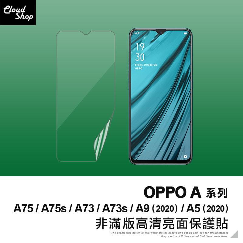 OPPO A系列 非滿版高清亮面保護貼 適用A75 A75s A73 A73s A9 A5 2020 保護膜