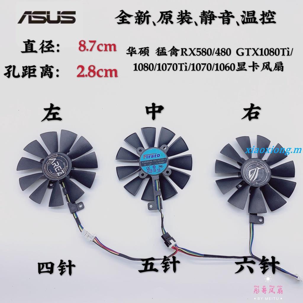 ✨台灣現貨 華碩 猛禽RX580/480 GTX1080Ti/1080/1070Ti/1070/1060顯卡風扇