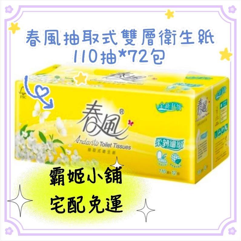 ◆霸姬小舖◆春風柔嫩感抽取式衛生紙110抽*12包*6串(總計72包)