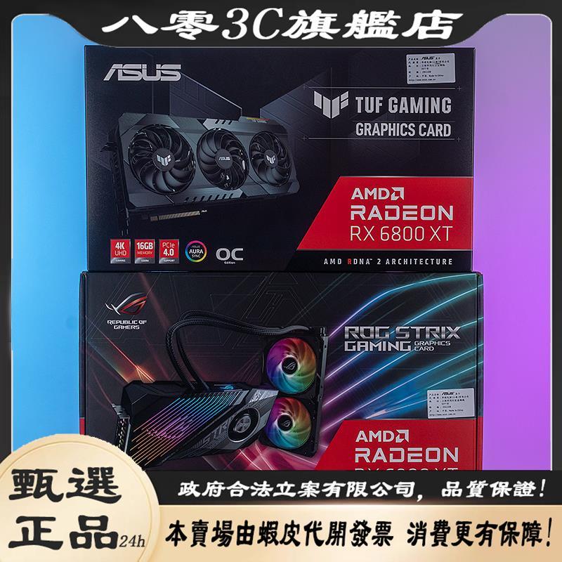 『甄選正品24h』華碩顯卡AMD全家桶ROG TUF RX6800\/6800XT\/6900XT猛禽玩家國度