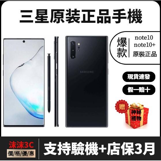 (沫沫3C)二手手機三星GALAXY NOTE10  note10+ 5G 國行雙卡 美版韓版單卡全網通防水