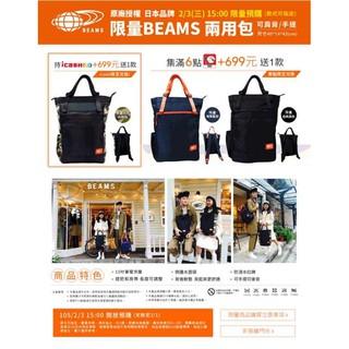 7-11 X BEAMS 聯名手提&後背兩用包 筆電包 桃園市
