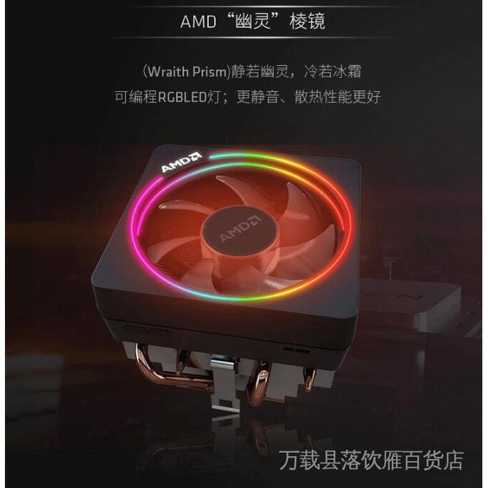 【全新正品  CPU 保固  +關注領優惠券】AMD 銳龍RGB燈光信仰R9-3900X R7-3700X 3800X幽